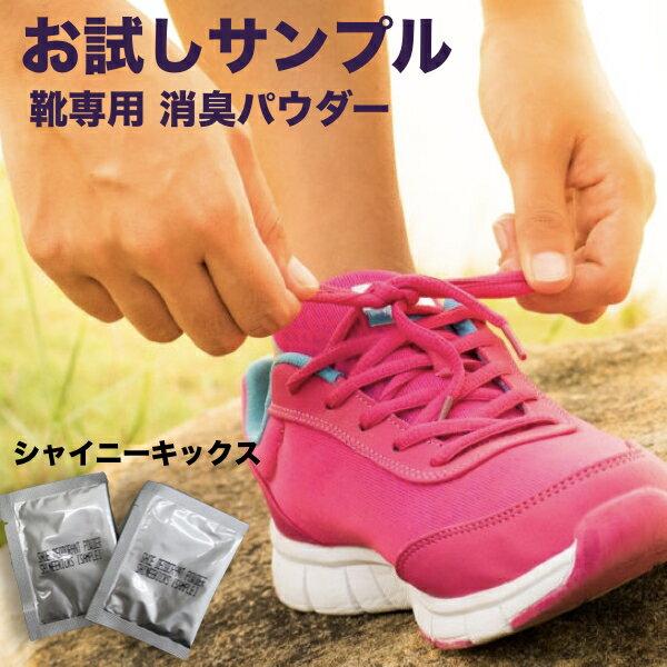 ※初回限定1個【シャイニーキックス】 靴の消臭パウダー お試しサンプル2g×2 靴 消臭 粉 送料無料 靴消臭剤 日本製 グランズレメディやフットクリア同様 ポイント消化