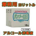 【バンブー除菌】業務用 激安 アルコール消毒液 バンブー除菌20Lサイズ 送料無料