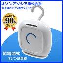 【オゾンの力】 家庭用オゾン脱臭器 JF-EO3W乾電池式のオゾン除菌脱臭型の空気清浄機 オゾン発生器 【送料無料】