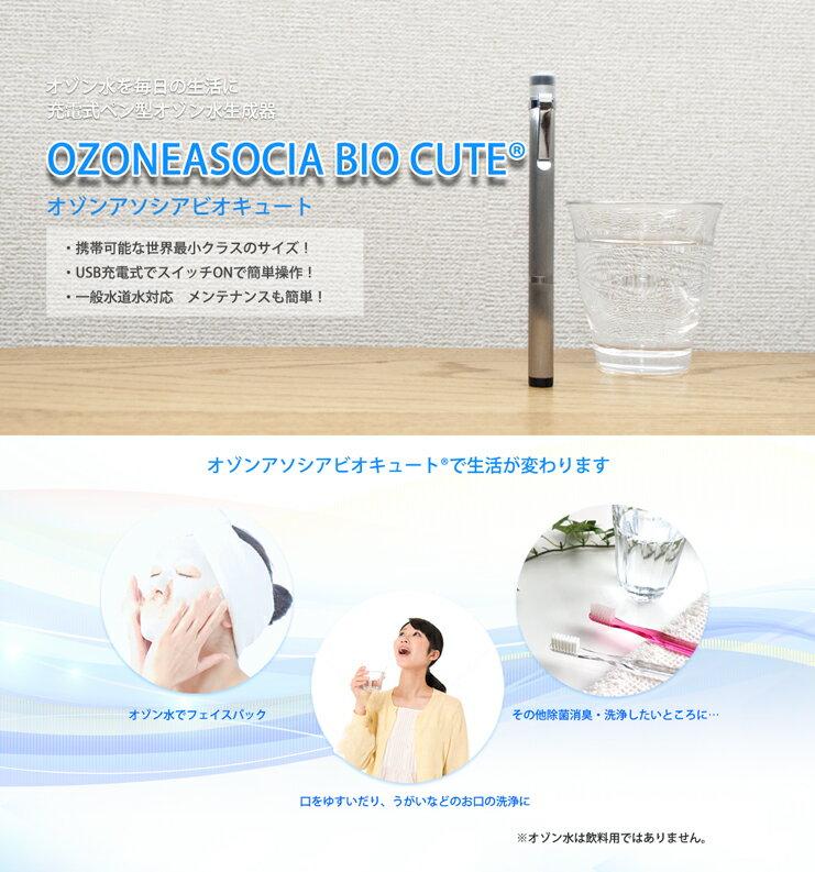 【充電式ペン型オゾン水生成器】 OZONE BIO CUTE(オゾンアソシアビオキュート)携帯用超小型オゾン水生成器 オゾンエステ オゾン美顔器
