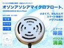 【オゾンマイクロフロート】 (超小型オゾン水生成器) オゾン水生成装置 オゾン水 業務用 歯科 オゾンペットシャワー 美容室