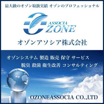 【オゾン脱臭機】オゾン脱臭器剛腕500SGWN-500Sホテル向けオゾン消臭器脱臭機【剛腕500S】
