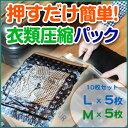 リムーブエアー 衣類圧縮袋10枚セット(Mサイズ5枚+Lサイズ5枚)衣類圧縮袋 衣類圧縮パック 日本製 旅行用 掃除機不要 【リムーブエアーML】