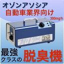 【オゾン脱臭機】 剛腕300 GWN-300CT 自動車向けオゾン発生装置【剛腕300】