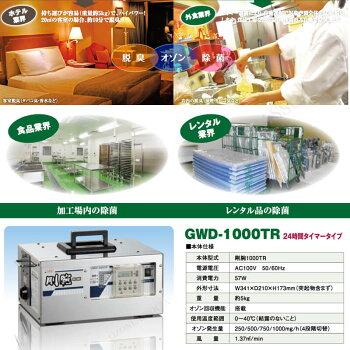 ����1000TR���������GWD-1000TR����1000TR