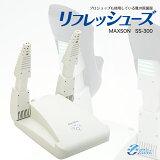 �ڥ�ե�å��塼��SS300N����ŵ���� ������ǥ� �����æ������� 1��3��ե�å��塼��(  �ý� )�� ����̵�� RefreShoes MAXSON SS-300N�� ��ݴæ���������絡�����塼���ɥ饤�䡼