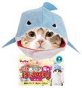 ペティオ猫用変身ほっかむりサメW21742【メール便OK】【レターパックプラスOK】