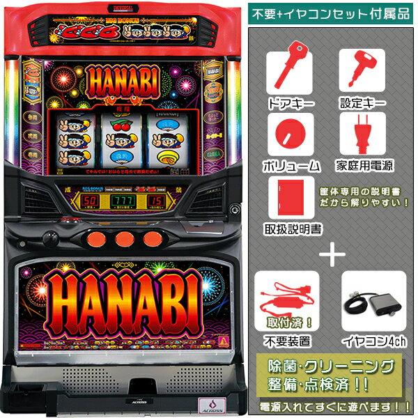 ハナビ(HANABI)「マットブラックVer」不要装置(コイン不要機)+イヤコンセット(イヤホンコン
