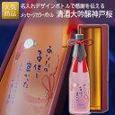 メッセージカラーボトル 清酒大吟醸 神戸桜|記念日ギフト 日...