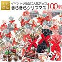 きらきらクリスマス 100個セット|クリスマス プチギフト ...