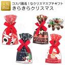 きらきらクリスマス|クリスマス プチギフト 子供 景品 個包...