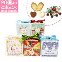 クリスマスグルメCC|クリスマスギフト お菓子 詰め合わせ ...