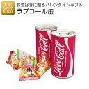 【バレンタインギフト】ラブコール缶|お菓子 プチギフト プレ...
