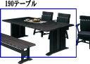 ダイニングテーブル 190サイズ テーブル 木製 和風 霧島 6人用ダイニングテーブル モダン