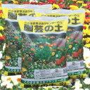 お得な培養土3袋セット【送料無料】寄せ植え(プランター・鉢)に最適!【飛騨牛の堆肥配合】園芸の土 1