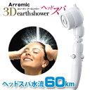 【送料無料】シャワーヘッド 3Dアースシャワー ヘ...