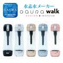 【ポイント10倍】水素水生成器 携帯 GAURA WALK ...