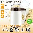 【ポイント10倍】豆乳メーカー 小さな豆乳工場 +IHマット...