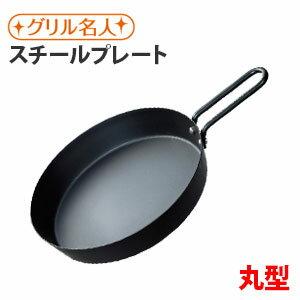 ☆ 魚烤燒烤圓 IH 鋼格柵板烤盤魚烤烤輕率麵包板魚菜烤箱荷蘭烤箱燒烤披薩板燒烤大師