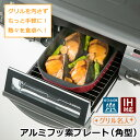 【楽天1位】☆魚焼きグリル 角型 アルミフッ素◇IH直火 グリルプレート グリルパン 魚焼きグリル フライパント パン プレート 魚焼き 皿 オーブン ダッチオーブン グリルピザプレート グリル名人