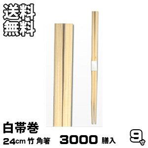 ☆割り箸 竹9寸 角箸 白帯巻 3000膳入◇