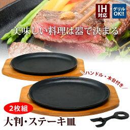 【楽天1位】<strong>ステーキ皿</strong> 鉄板 大判 2枚組 IH対応 業務用 鉄 鉄器 鋳物 鋳型 鉄板 プレート ステーキ 皿 お皿 ハンバーグ 料理 調理 レストラン