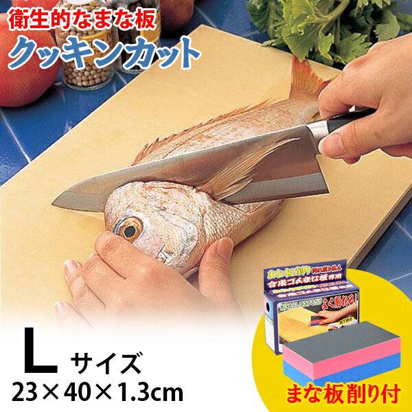 ≪楽天1位≫【送料無料】≪まな板削り付≫☆まな板 クッキンカット L 約23×40×1.3cm◇合成ゴムまな板 アサヒ 日本製
