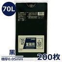 ゴミ袋 ポリエチレン製(70L極厚0.05mm・黒)200枚 ポリ袋 ごみ袋 業務用