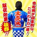 【1点までメール便も可能】 【54%OFF!】大売出し袢天(...