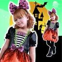 【即納】ガーリーパンプキン 120(衣装:子供用120サイズ)  [ハロウィン衣装・ハロウィンコスチューム・ハロウィン仮装]【832478】