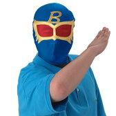 いつでもレンジャー(ブルー) [戦隊ヒーロー・レンジャーマスク・戦隊・ゴーバスターズ]【C-0120_012568】