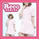 Reco ナース ピンク [看護婦 制服 女性 仮装コスチューム コスプレ衣装]【A-1182_171445】