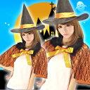 ウィッチハニーケープセット(魔女の帽子とケープのセット)  [キーワード:悪魔・魔女・デビル・コスチ ...