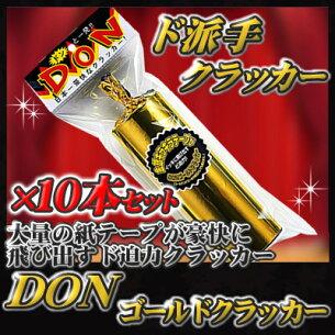 ゴールド クラッカー ★☆ [ パーティー イベント