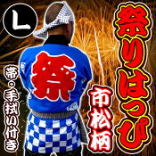 【1点までメール便も可能】[日本製 54%OFF!] お祭りはっぴ 大人 法被 [市松柄(青)][大人用(L)]【A-0250_】