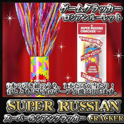 スーパーロシアンクラッカー(1本入)[カネコ・パーティークラッカー・クリスマスパーティー・イベント・