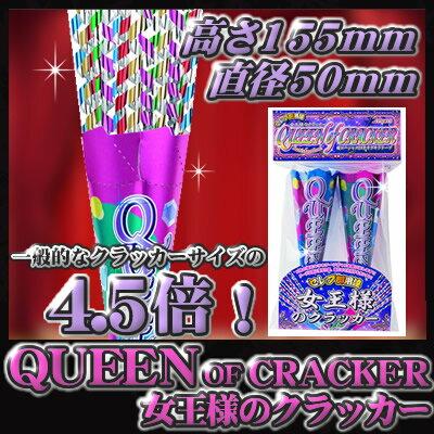 女王様のクラッカー(2個入)[カネコ・パーティークラッカー・クリスマスパーティー・イベント・忘年会・