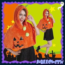 もこもこパンプキンケープ  [かぼちゃ 連帽付きケープ コスプレ 大人 女性衣装 ハロウィン衣装]【_848233】