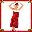 [激安・即納!] ラグジュアリーサンタドレス [サンタ衣装 クリスマス衣装 サンタコスプレ サンタクロース衣装 サンタコスチューム]【_6809】