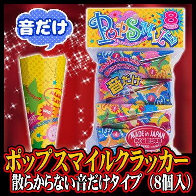 ポップスマイルクラッカー8個入[カネコ・パーティークラッカー・クリスマスパーティー・イベント・忘年会