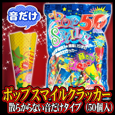 ポップスマイルクラッカー50個入[カネコ・パーティークラッカー・クリスマスパーティー・イベント・忘年