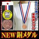 【14点までメール便も可能】 [ブロンズ] NEW銅メダル (1個入)  [ブロンズメダル 第3位