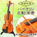 バイオリン自動演奏(ブラウン)[玩具楽器 おもちゃ バイオリ...