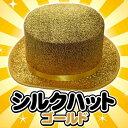 シルクハット ゴールド [金色 紳士帽子 被り物 コスプレ ...