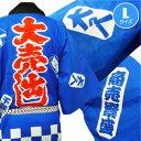 【54%OFF!】大売出し袢天(青)[帯付き](法被 はっぴ...