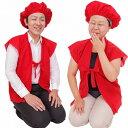 赤いちゃんちゃんこセット(帽子とちゃんちゃんこのセット) 還暦 お祝い コスプレ 60歳 60 ちゃんちゃんこ 赤 おじいちゃん おばあちゃん 【A-1206_855392】