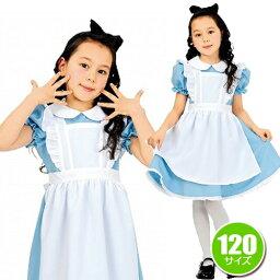 [ハロウィン コスプレ] 【アリス 不思議 ドレス <strong>女の子</strong>】AQUAドレス アクアドレス(子供用:120cm)【アリスの衣装】 [ハロウィン衣装 ハロウィーン コスチューム 仮装 子供 <strong>女の子</strong>]【A-0964_865803(460367)】
