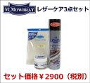 M.MOWBRAY(M.モウブレィ) デリケートクリーム&ポリッシングコットン&防水スプレーの3点セット