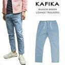 セール!カフィカ デニムクールマックス ラウンジトラウザーパンツ(KAFIKA DENIMCOOLMAX LOUNGE TROUSERS KFK113)
