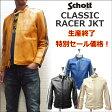 【特別セール価格!】ショット クラッシックレーサージャケット (Schott CLASSIC RACER JKT)バイヤーも絶賛のシングルライダース【送料無料】No.3141010